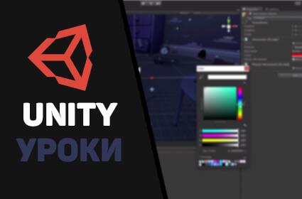Создание игры Unity 5 | Начало