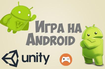 Как сделать игру на Андроид Unity 5 | Урок #1
