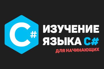 Изучение языка C# для начинающих