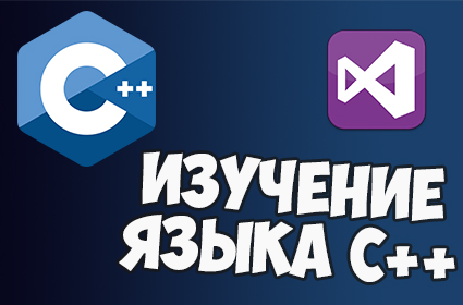 С++ программирование / Уроки C++