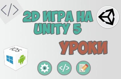 Современная 2D игра на Unity 5
