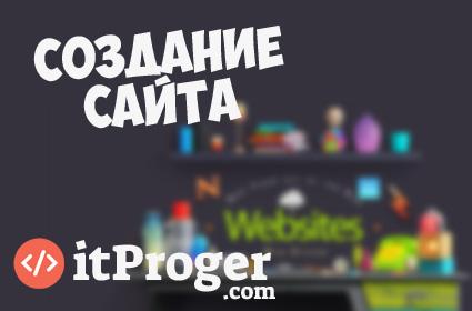 Создание сайта | Урок #1 - Приступаем к работе