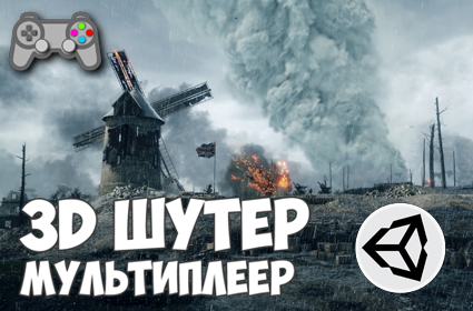 3D шутер c мультиплеером в Unity