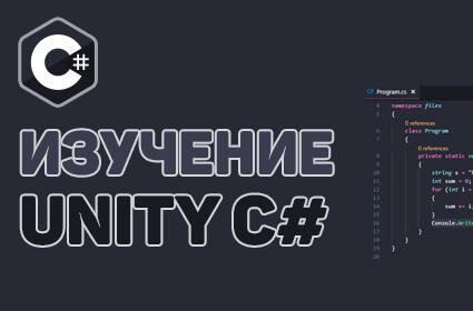 Уроки C# под Unity 5 для начинающих