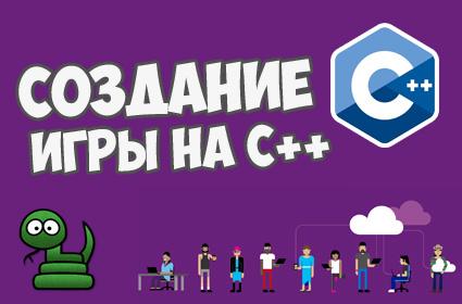 """Создание игры на C++ / Создание """"Змейки"""""""