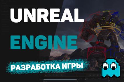 Уроки по Unreal Engine 4 / Создание игр
