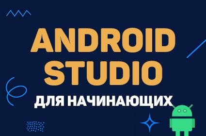 #3 - Обзор Android Studio и активные состояния