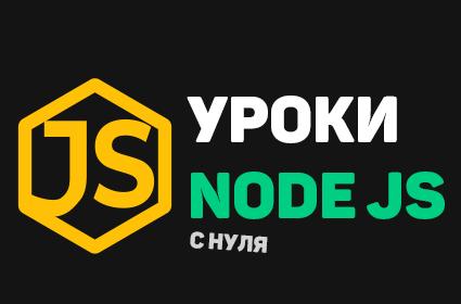 Уроки Node JS и Express для начинающих