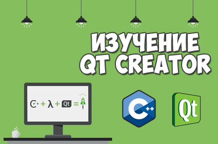 Изучение Qt Creator | Урок #1 - Графический интерфейс на С++
