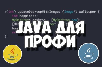 Уроки Java для профессионалов