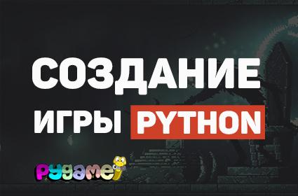 Создание игры на Python 3 с PyGame