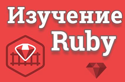 Изучение языка Ruby для начинающих