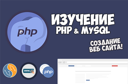 PHP разработка