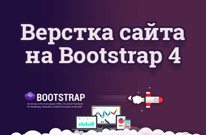 Вёрстка адаптивного сайта на Bootstrap 4