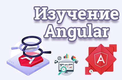 Уроки Angular для начинающих