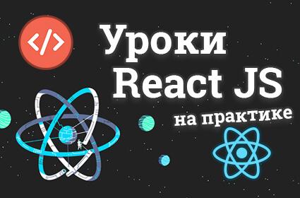 Создание приложения на React JS / Использование API