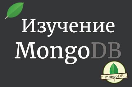 Изучение MongoDB / Работа с базой данных