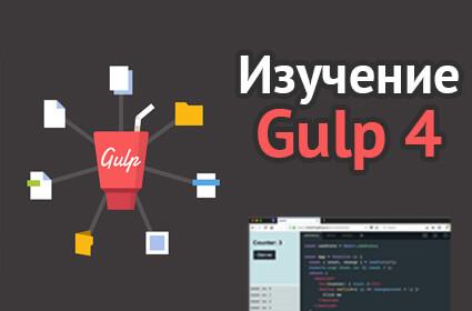 Изучение таск-менеджера Gulp 4