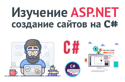 Изучение ASP.NET Core MVC. Создание сайтов на C#
