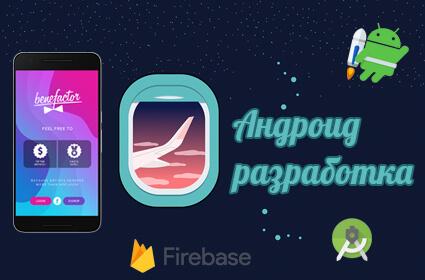 Разработка Андроид программы / #1 - Дизайн, база данных (Firebase)