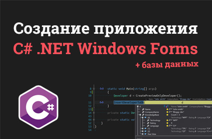Программа на C# .NET Windows Forms