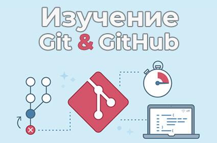 #5 - Введение в GitHub. Работа с удаленным репозиторием