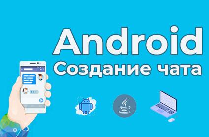 Разработка Android программы. Создание чата