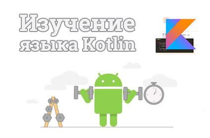 Изучение языка Kotlin для начинающих