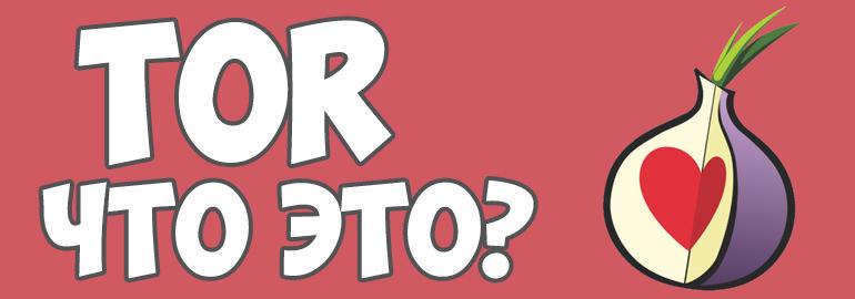 Что такое технология TOR и что такое TOR Browser?