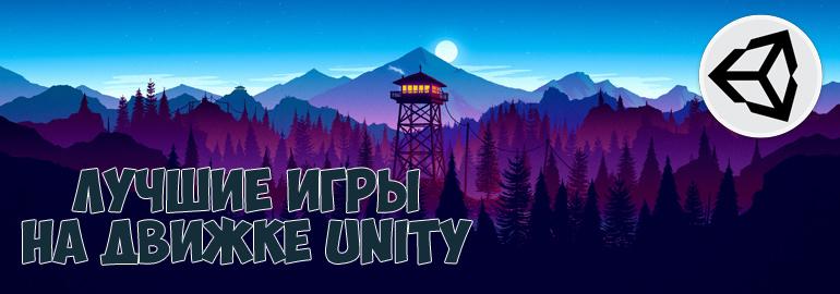 7 лучших игр на движке Unity