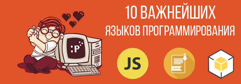 10 важнейших языков программирования