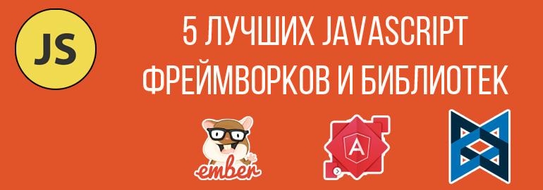 5 лучших JavaScript фреймворков и библиотек