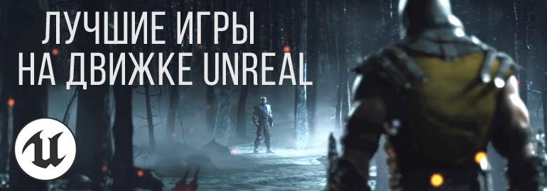 7 лучших игр на движке Unreal Engine