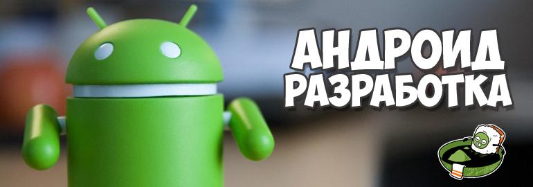 Подборка материалов для изучения Android