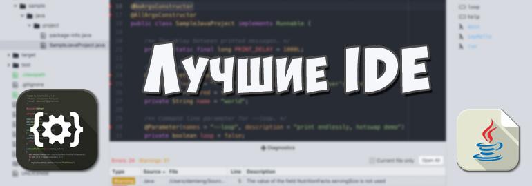 Подборка лучших IDE редакторов для Java