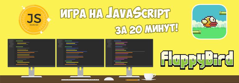 Игра на чистом JavaScript за 20 минут