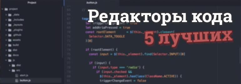 5 лучших редакторов кода для программистов