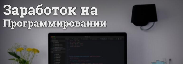 5 способов заработка на программировании