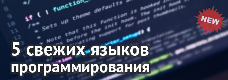5 совсем молодых языков программирования