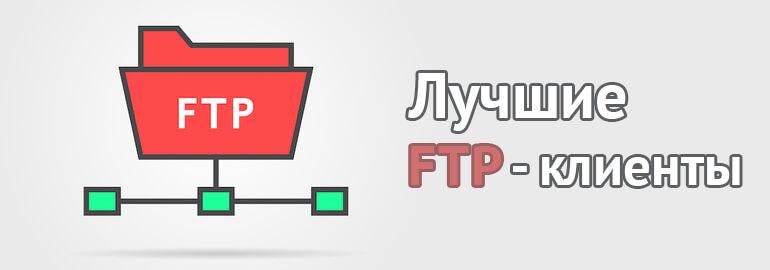 Лучшие FTP-клиенты. Настройка и работа на примере хостинга Fornex