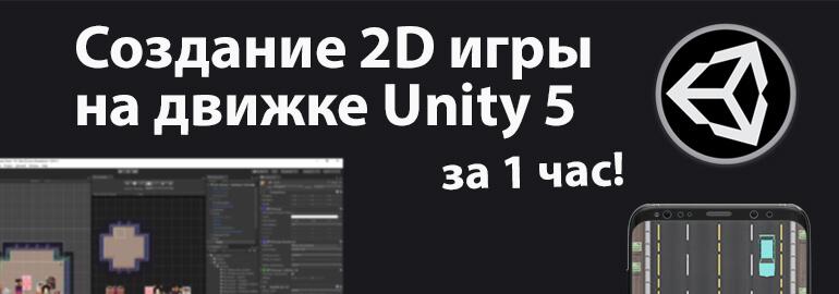 Создание 2D игры на Unity за час! Краткий гайд