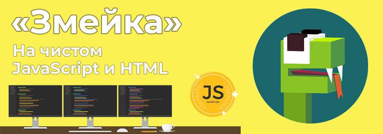 """Создание игры """"Змейка"""" на чистом JavaScript и HTML5"""