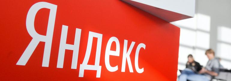 «Яндекс» теперь умеет предсказывать запросы пользователей