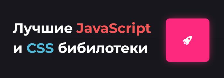 10 лучших и интересных JavaScript и CSS библиотек