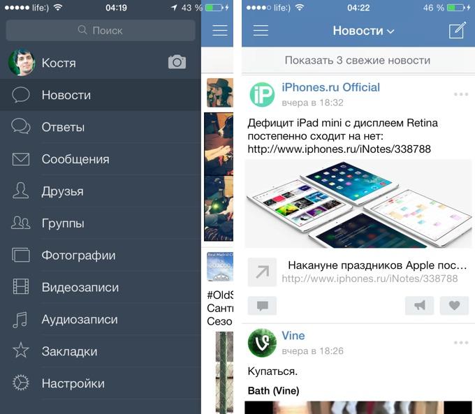 скачать программу взлома страниц вконтакте