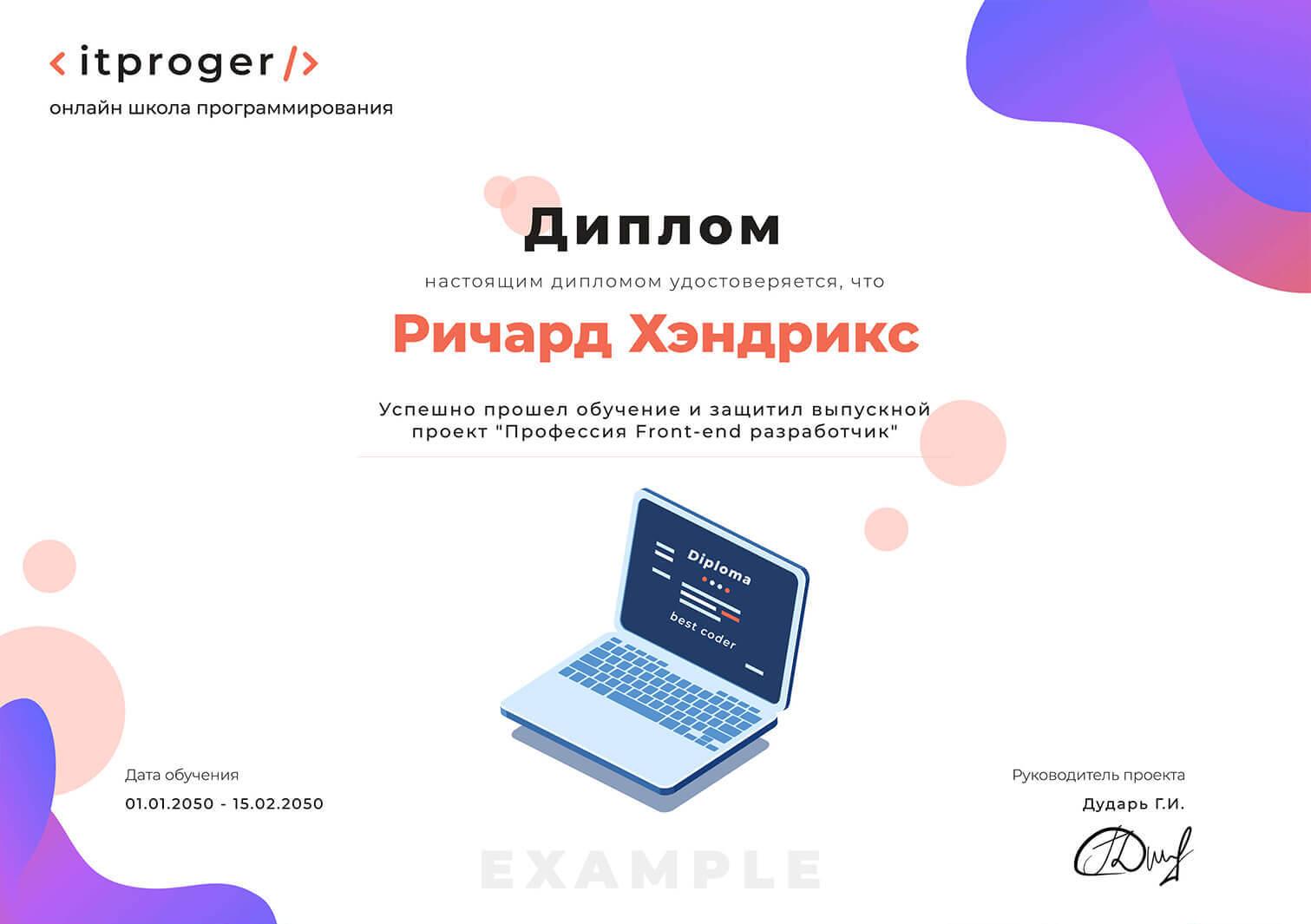 Пример диплома